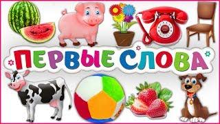 Первые слова для малыша в картинках. Учим слова в развивающем видео для детей 1-3 года.