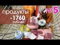 экономная закупка продуктов на 1760 рублей