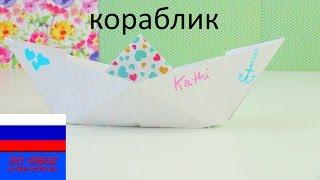 Кораблик оригами делаем своими руками без клея и ножниц