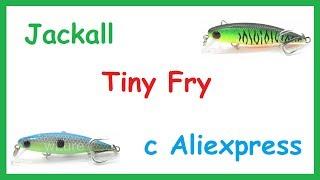 Копия воблера Jackall Tiny Fry c Aliexpress. Убийца Окуня. Обзор, игра, тест на воде.