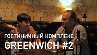 Гостиничный комплекс GREENWICH #2. Интервью с управляющим заведения | Материализация проектов