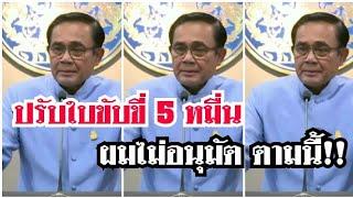 คนไทยต้องเฮกันทั้งประเทศไปฟังยายกตู้พูดเรื่องกฏหมายใบขับขี่ ที่ปรับ 10,000 - 5,0000