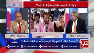 Amir Mateen's 4 theories on Rift in MQM Pakistan  - 13 February 2018 - 92NewsHDPlus