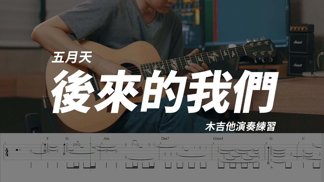 五月天 - 後來的我們 (木吉他演奏練習-07)