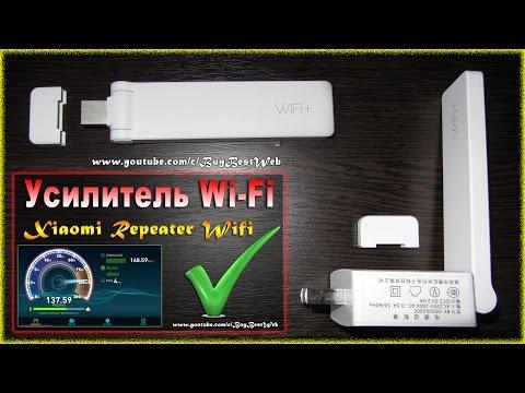Беспроводной УСИЛИТЕЛЬ Wi-Fi сигнала   Xiaomi Wi-Fi репитер - Как увеличить скорость Wi-Fi роутера?