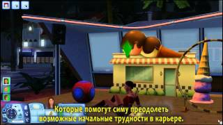 The Sims 3 Шоу Бизнес (Showtime) - Геймплей игры (RUS)