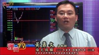 理周TV-20160520 盤中-黃勇文 股市一路發/空方趨勢以盤待變