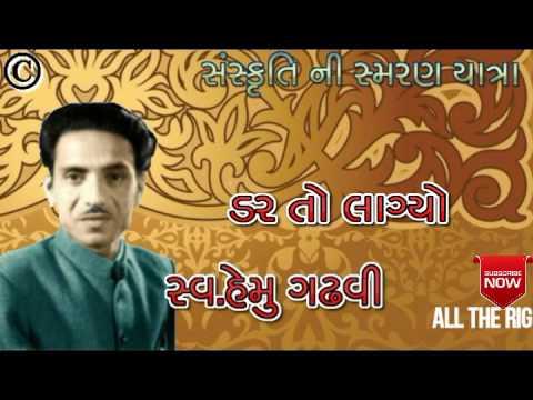 ભજન-ડર તો લાગ્યો  હેમુ ગઢવી-Dar to Lagyo-Hemu Gadhvi-Bhajan