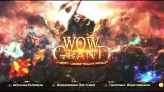 Сервер WowGrand (World of Warcraft - Lich King WOW)