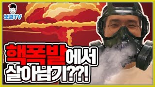 How to survive in a Nuclear War? 60 Seconds! Crazy Packing up Game, 60 Seconds!