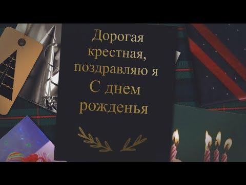 Лучшее поздравление с днем рождения крестной от крестницы. Super-pozdravlenie.ru