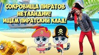 Мультик про пиратов. Остров сокровищ. Пираты Нетландии. Загадки капитана Крюка