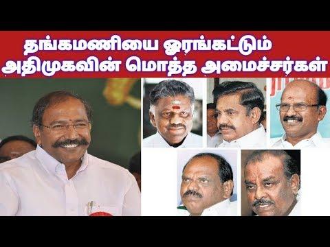 தங்கமணியை ஓரங்கட்டும் அதிமுகவின் மொத்த அமைச்சர்கள் | EPS | Thangamani |ADMK
