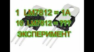 LM 7812 Паралельно 10 штук что будет ???