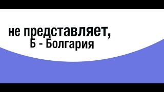 Болгария(, 2015-07-19T22:12:04.000Z)
