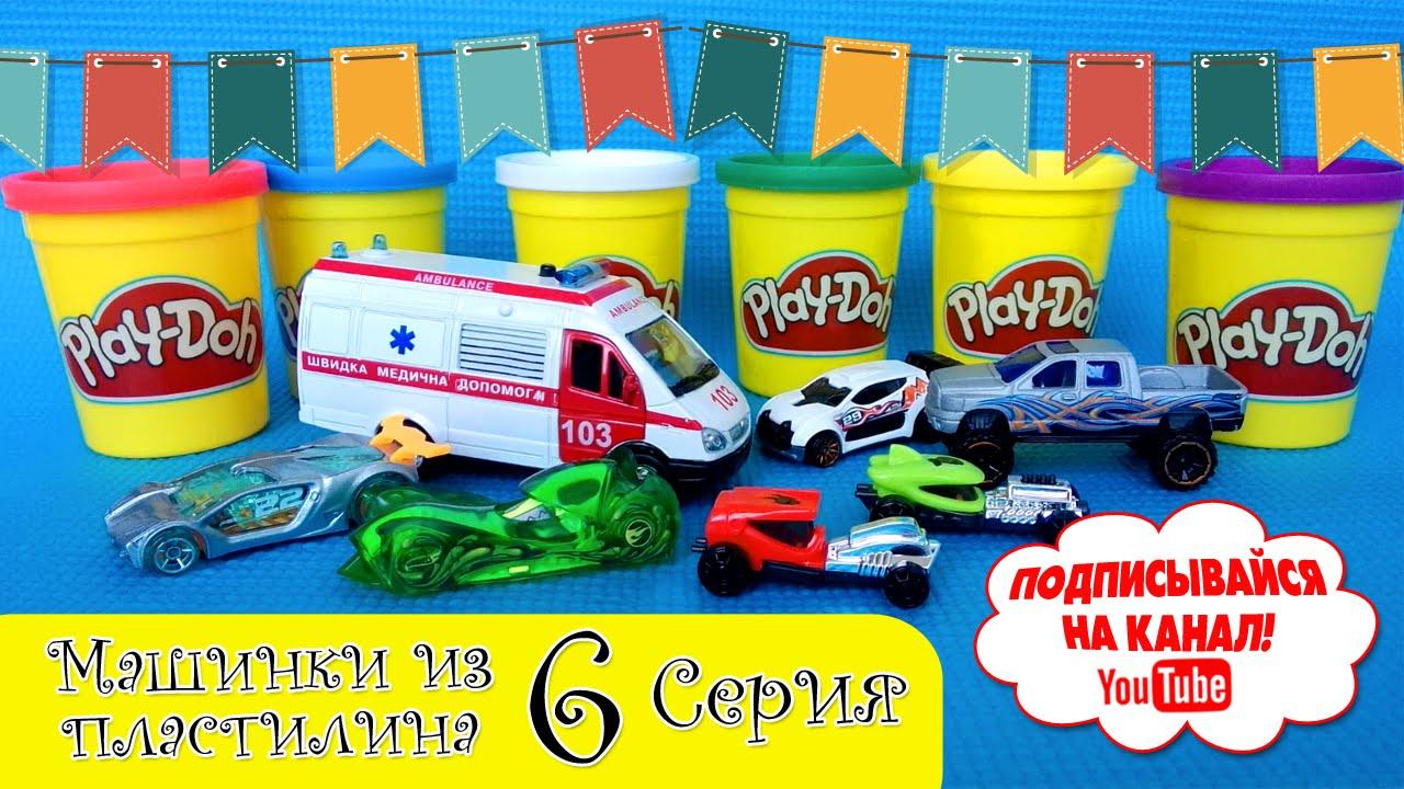 Видео для детей • Машинки из пластилина. Серия 6 - YouTube