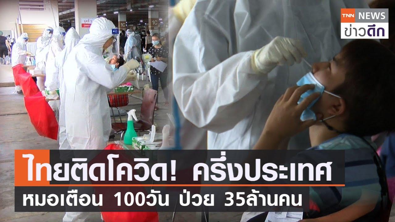 ไทยติดโควิด! ครึ่งประเทศ หมอเตือน 100วัน ป่วย 35ล้านคน | TNN ข่าวดึก | 12 ส.ค. 64