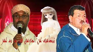 تنضامت الرايس عبد اوطاطا والرايس مولاي الغالي (المونيكات نالدرب عمر)