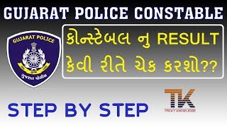 How To Check Gujarat Police Constable Result 2019   Merit List   Physical Offical Date   LRB Cut-off