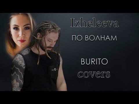 Шикарный голос? | Burito - По Волнам | Izheleeva Covers