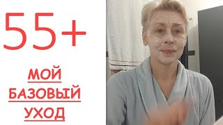 55 мой базовый уход ЛИЦО ТЕЛО ВОЛОСЫ