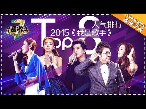 《我是歌手3》最TOP人气排行榜 张靓颖 韩红 黄丽玲 李佳薇 李健 I'm Singer 3【歌手官方频道】