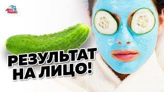 Уход за лицом огурцы клубника чайные пакетики Советы косметолога