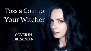 Киньте гріш Відьмакові (remastered) — Toss a Coin to Your Witcher Ukrainian cover