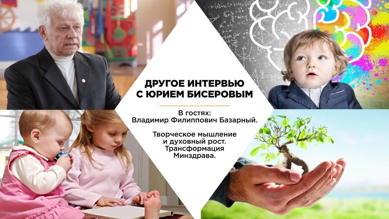 Владимир Филиппович Базарный. Творческое мышление и духовный рост. Трансформация Минздрава