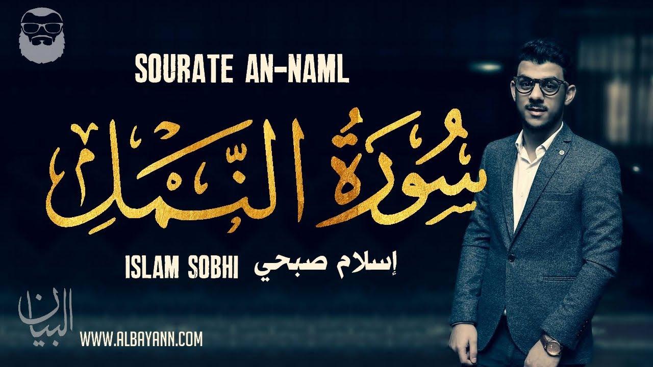Download Islam Sobhi (66-93) - Sourate An Naml سورة النمل - إسلام صبحي.