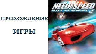 Need for Speed: Hot Pursuit 2 - Прохождение игры