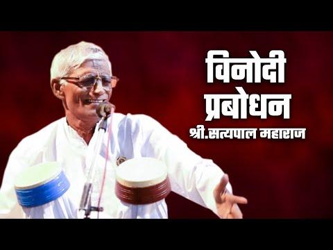 तेरे नैना बडे दगाबाज रे | Satyapal Maharaj Kirtan | सत्यपाल महाराज
