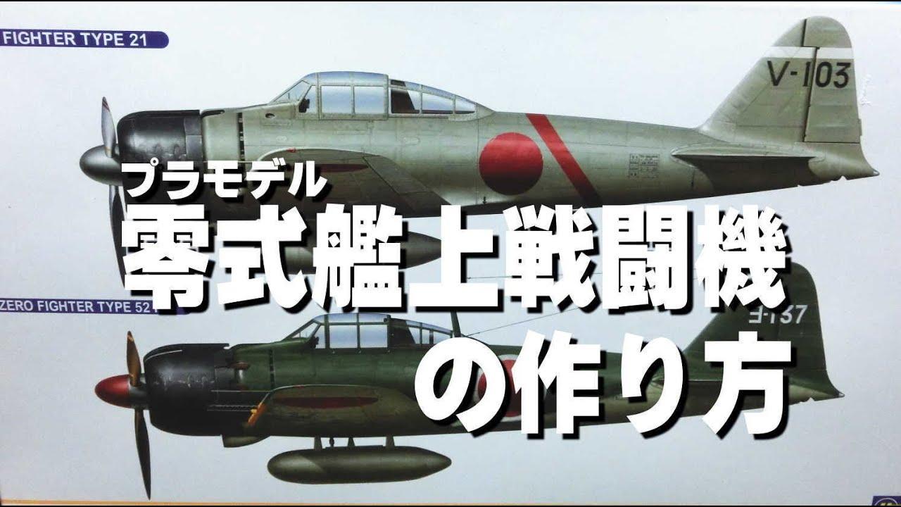【プラモ塗装・製作講座】零式艦上戦闘機・ゼロ戦を作ろう。