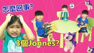 搞笑角色扮演劇場 出現超多弟弟Jonnes!也變出了很多玩具小馬寶莉公仔娃娃! 到底怎麼回事呢? thumbnail