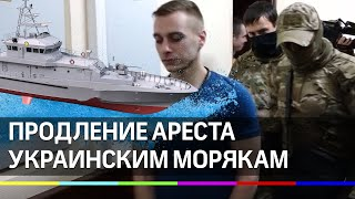 Продление ареста украинским морякам
