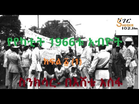 የየካቲት 1966ቱ አብዮት - The 1974 Ethiopian Revolution - እሸቴ አሰፋ - ስንክሳር
