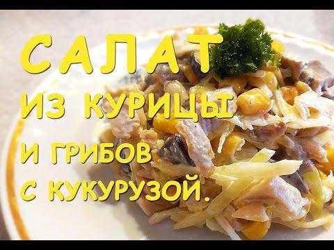 Салат с яичными блинчиками и крабовыми палочкамииз YouTube · Длительность: 3 мин15 с