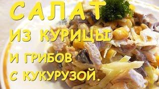 Салат из КУРИЦЫ, ГРИБОВ и КАПУСТЫ. Необыкновенно ВКУСНО!