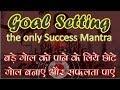 Goal Setting  the only Success Mantra  बड़े गोल को पाने केलिए छोटे गोल बनायें और सफलता पाएं  by BITDR