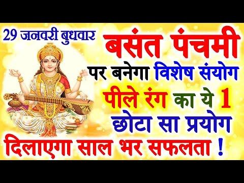 Basant Panchami 2020 Shubh Sanyog   बसंत पंचमी 2020 पीले रंग का छोटा सा प्रयोग दिलाएगा सफलता