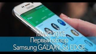 Samsung Galaxy S6 Edge: функциональность загнутого экрана и сканер отпечатка пальца(Все характеристики и полный обзор читайте тут: https://hi-tech.mail.ru/article/Samsung_Galaxy_S6_edge.html Все подробности и новинки..., 2015-03-02T01:03:42.000Z)