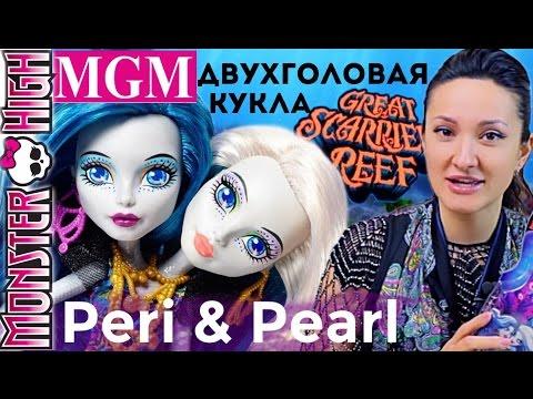 Смотреть Двухголовая кукла Monster High Пэри и Перл Peri & Pearl Serpentine обзор на русском MGM