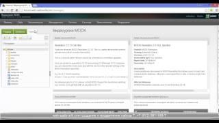 Уроки MODx. Урок 2: Знакомство с системой управления сайтом