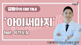 [피부과라이브] '아이써마지' feat. 유천포창 (서…