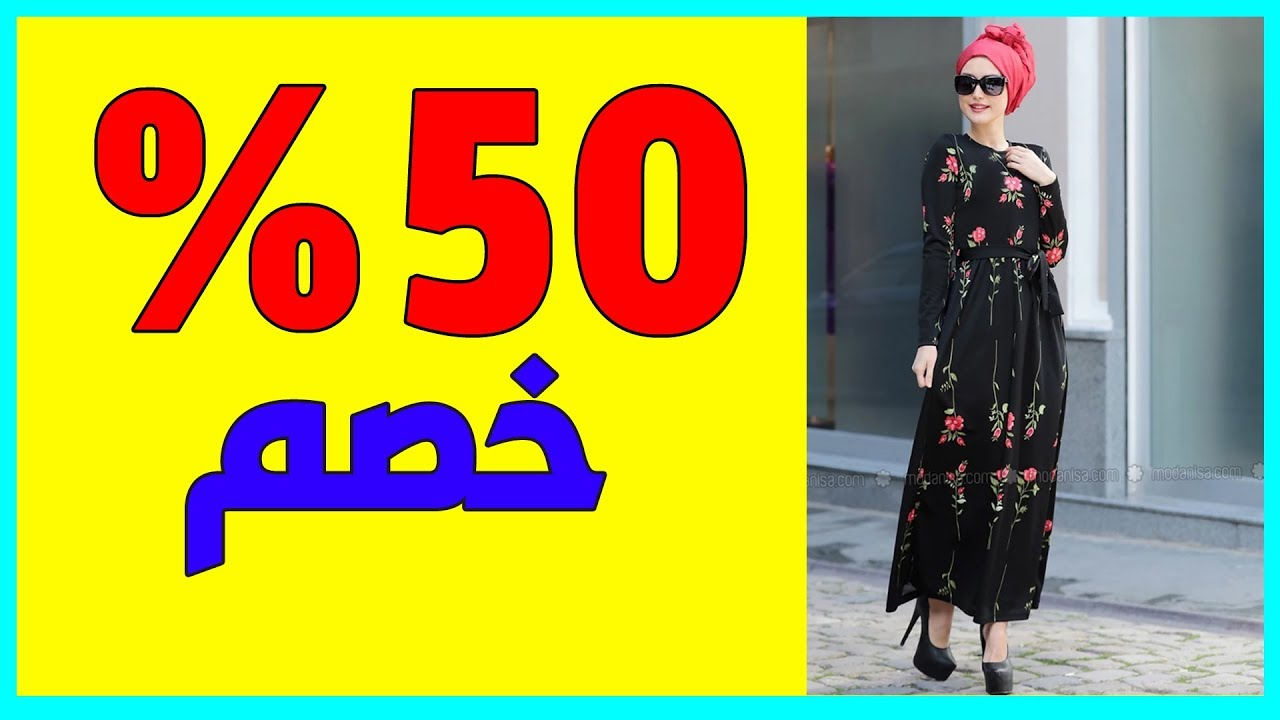 be7e6c86f أكبر التخفيضات على ملابس المحجبات بدأت - خصم 50% على تشكيلة أزياء متجر مودانيسا  modanisa.com