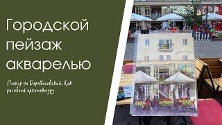 Как рисовать городской пейзаж акварелью. Пленэр в Одессе. Дерибасовская