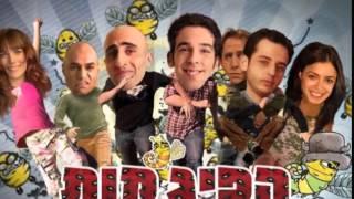 הפיג'מות, סדרת נוער ישראלית