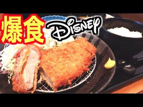 【大食い】ディズニーでここだけ?ご飯おかわり自由のレストランに行ってみた!【れすとらん北齋】