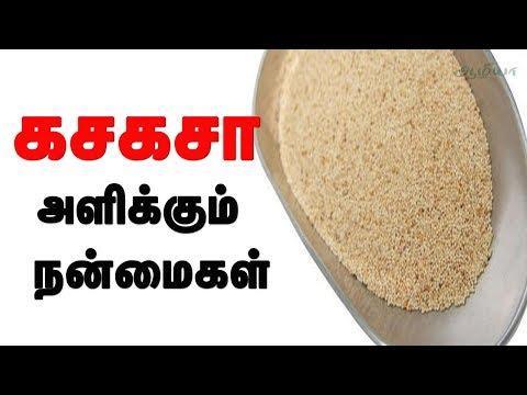 கசகசா நன்மைகள் | Poppy Seeds In Tamil | Aazhiya