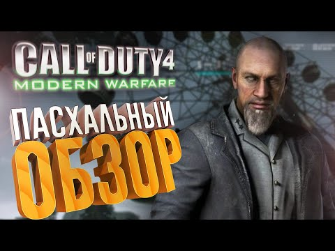 [2/2] Пасхальный обзор Call Of Duty 4: Modern Warfare (2007)
